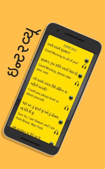 Learn English using Gujarati - Gujarati to English for