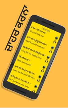 Punjabi to English Speaking poster