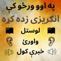 Pashto to English Speaking - English from Pashto