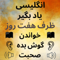 Learn English from Persian
