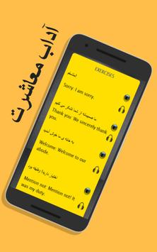 Learn English from Persian screenshot 15