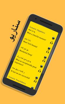 Learn English from Persian screenshot 12