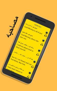 Learn English from Persian screenshot 1