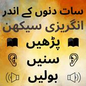 Learn Spoken English with Urdu - Urdu to English icon
