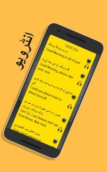 Learn Spoken English with Urdu - Urdu to English poster
