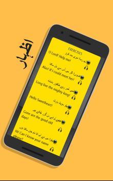 Learn Spoken English with Urdu - Urdu to English screenshot 1