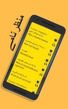 Learn Spoken English with Urdu - Urdu to English screenshot 2