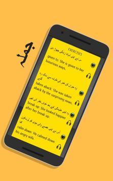 Learn Spoken English with Urdu - Urdu to English screenshot 3