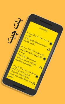 Learn Spoken English with Urdu - Urdu to English screenshot 5