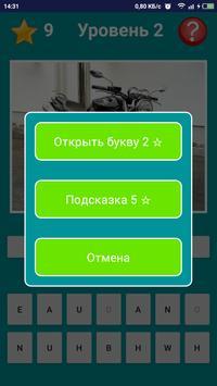 Quiz Motorcycles screenshot 3