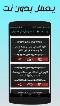 ادعية واذكار الرسول بدون انترنت screenshot 1