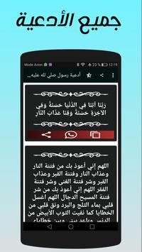 ادعية واذكار الرسول بدون انترنت screenshot 4