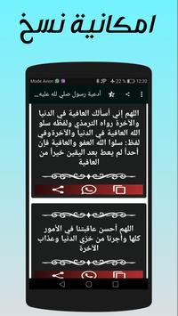 ادعية واذكار الرسول بدون انترنت screenshot 5