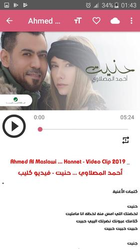 اغاني احمد المصلاوي Ahmed Maslawi بدون نت For Android Apk Download
