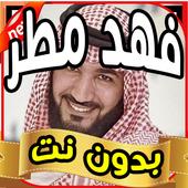 اغاني فهد مطر fahd matar بدون نت 2019 иконка