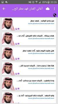 اغاني فهد مطر fahd matar بدون نت 2019 постер