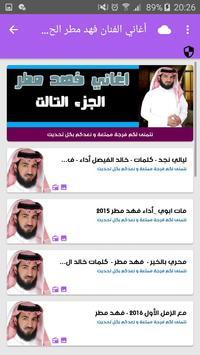 اغاني فهد مطر fahd matar بدون نت 2019 скриншот 1