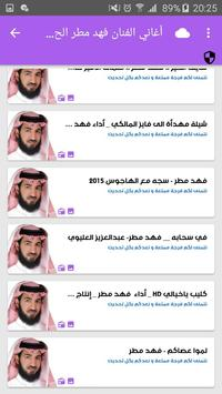 اغاني فهد مطر fahd matar بدون نت 2019 скриншот 2