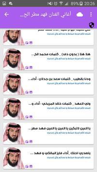 اغاني فهد مطر fahd matar بدون نت 2019 скриншот 7