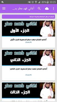 اغاني فهد مطر fahd matar بدون نت 2019 скриншот 5