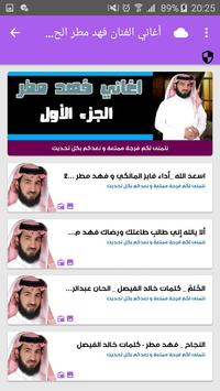 اغاني فهد مطر fahd matar بدون نت 2019 скриншот 6