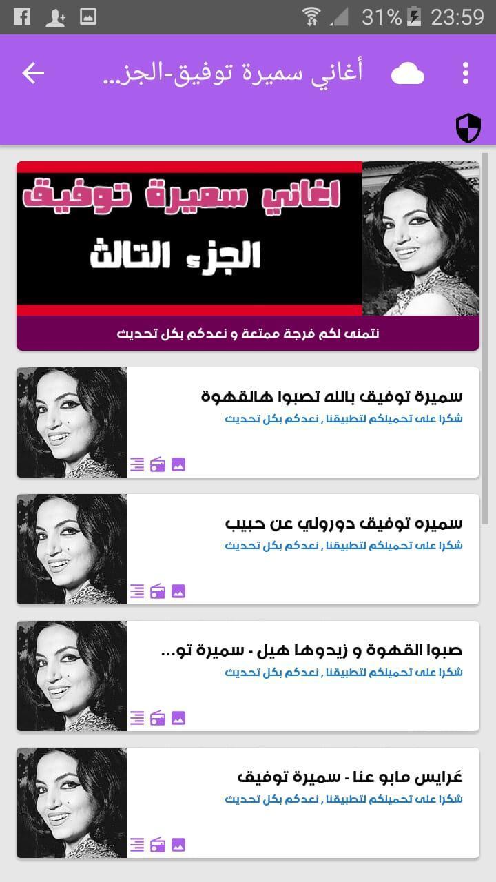 اغاني سميرة توفيق samira tawfik بدون نت for Android - APK Download