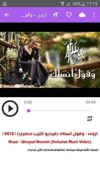 MEKHABI MP3 ARWA TÉLÉCHARGER ALAYA