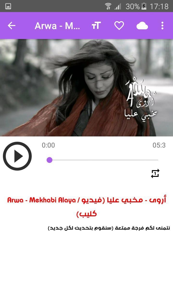TÉLÉCHARGER ARWA MEKHABI ALAYA MP3