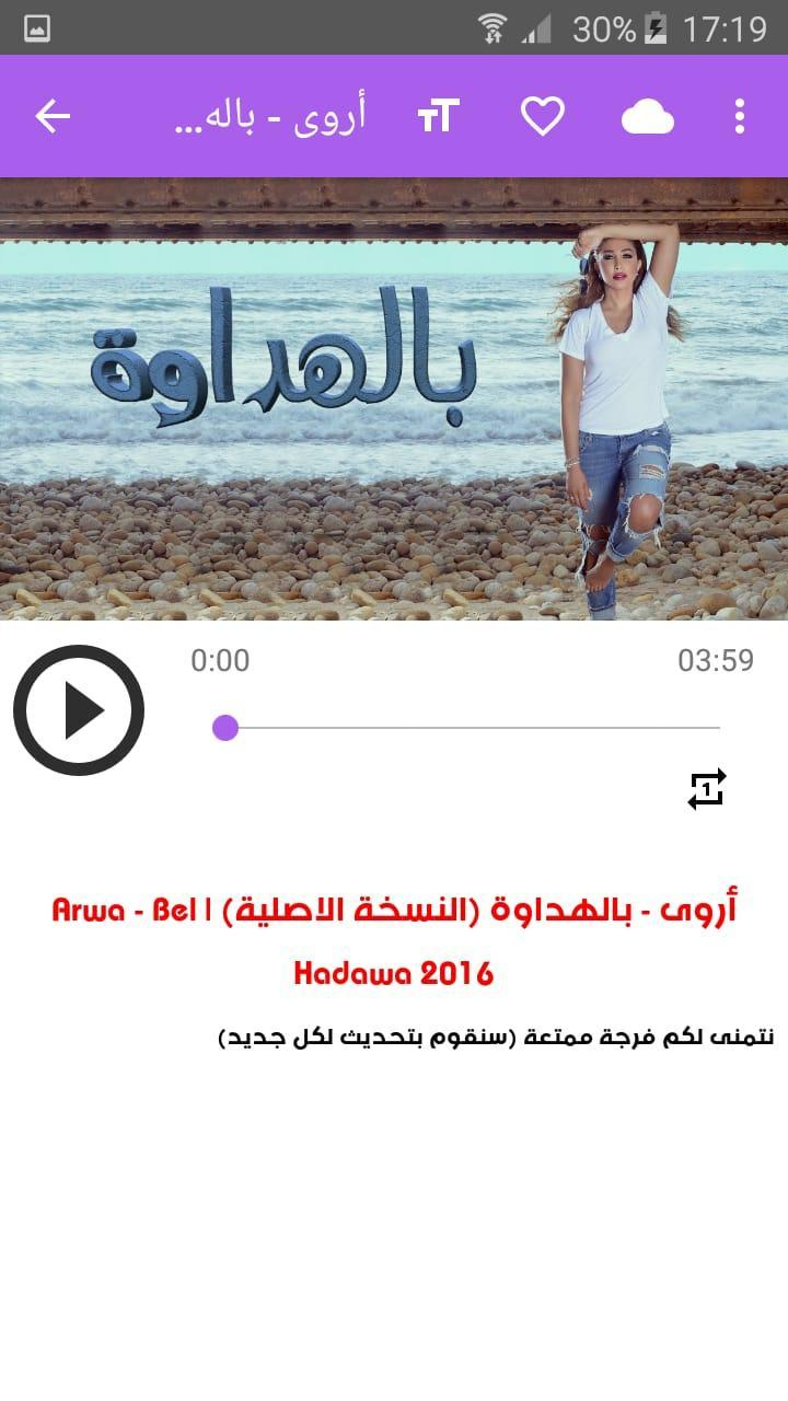 ARWA ALAYA MP3 MEKHABI TÉLÉCHARGER