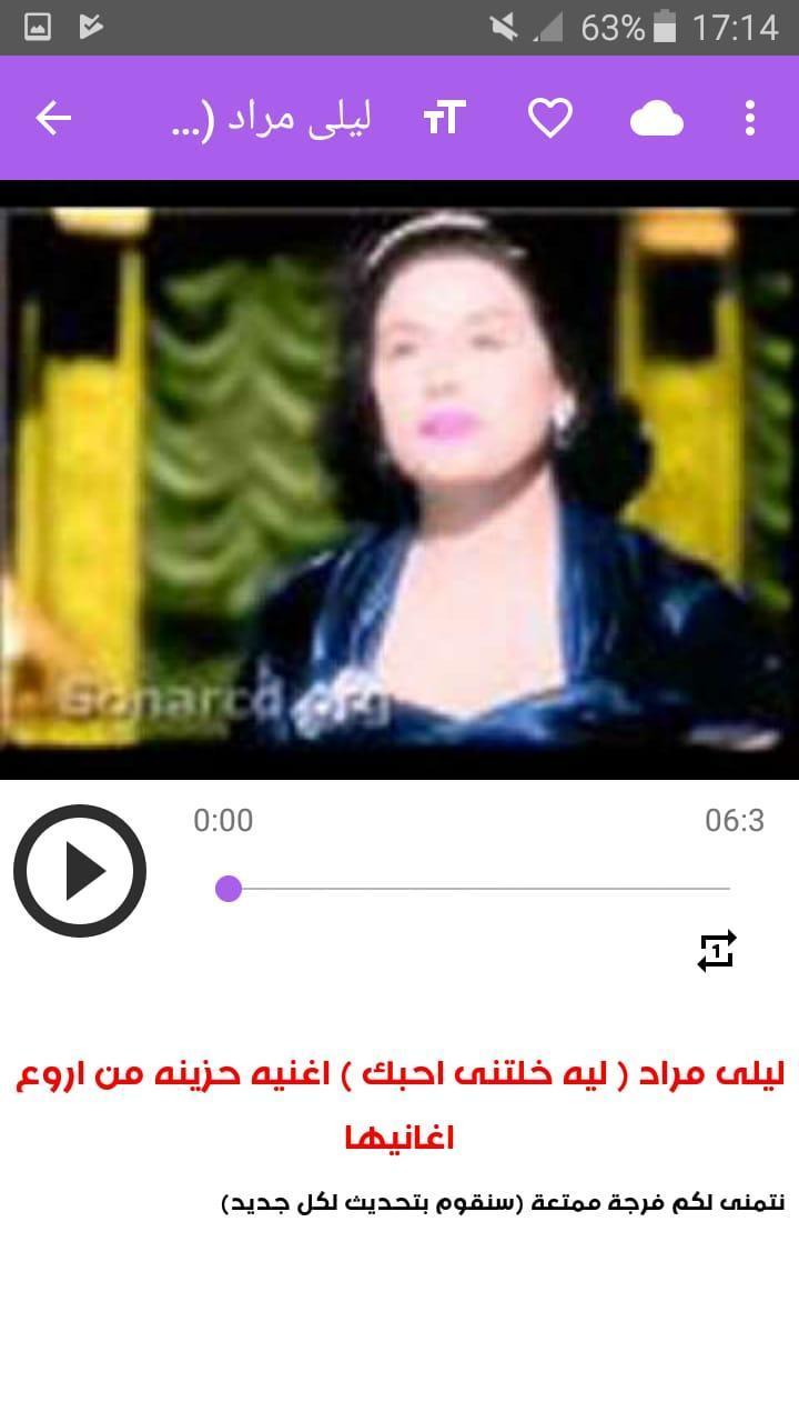أغاني ليلى مراد بدون نت For Android Apk Download