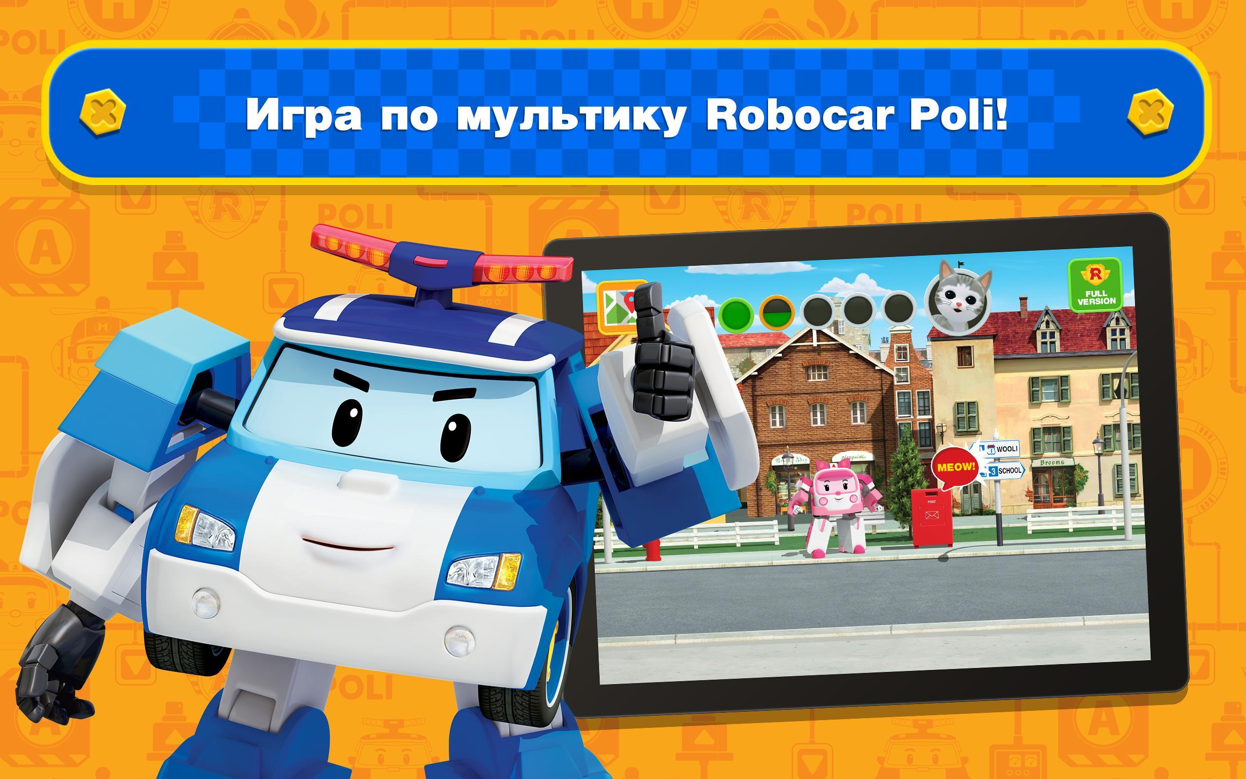 Робокар поли на русском скачать