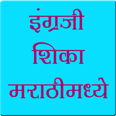 Learn English In Marathi icon