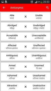 Learn English In Marathi screenshot 4