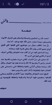 كتاب فاطمئن عمر آل عوضه screenshot 5