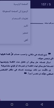 كتاب فاطمئن عمر آل عوضه screenshot 6