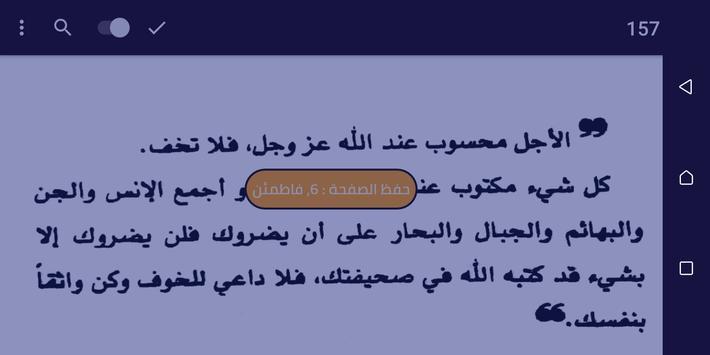 كتاب فاطمئن عمر آل عوضه screenshot 7