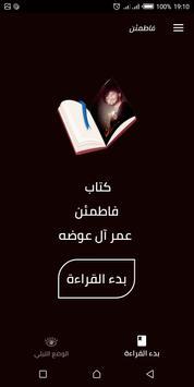 كتاب فاطمئن عمر آل عوضه screenshot 1