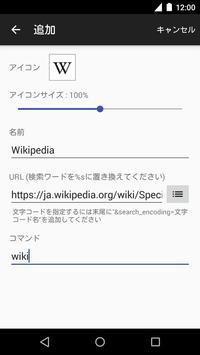 SearchBar Ex スクリーンショット 5