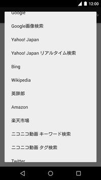 SearchBar Ex スクリーンショット 6