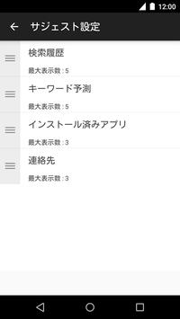 SearchBar Ex スクリーンショット 7
