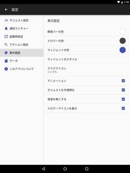 SearchBar Ex スクリーンショット 15