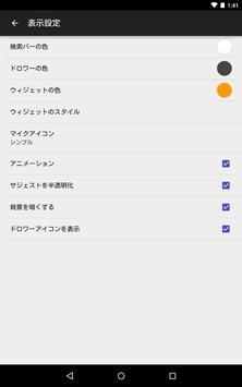 SearchBar Ex スクリーンショット 23
