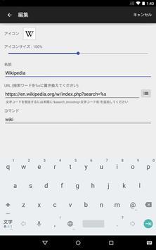 SearchBar Ex スクリーンショット 21