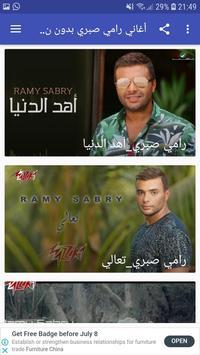 رامي صبري poster