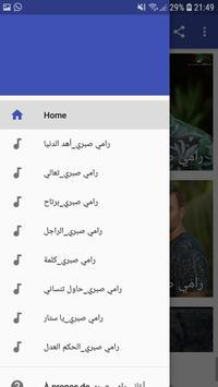 رامي صبري screenshot 1