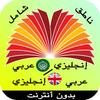 قاموس انجليزي عربي والعكس بدون نت ناطق مجاني وشامل icon