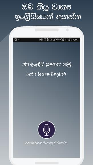 Sinhala Speaking to English Translator for Android - APK