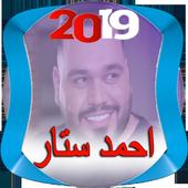 أغاني أحمد ستار Ahmed Sattar icon