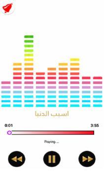 أغاني أحمد ستار Ahmed Sattar screenshot 1