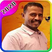 أغاني محمد الناصري icon